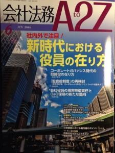 A2Z 6月号表紙