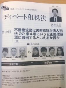税務弘報201607内容