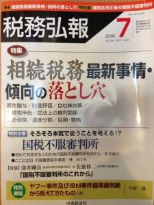 税務弘報201607表紙