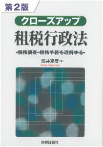 『クローズアップ租税行政法〔第2版〕』カバー