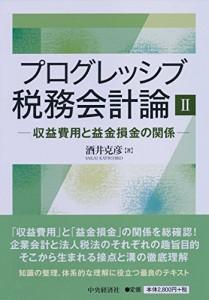 プログレッシブ税務Ⅱ表紙