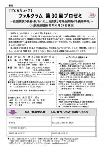 第30回プロゼミ チラシ-001