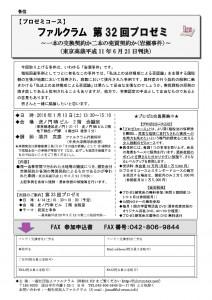 第32回プロゼミ-001