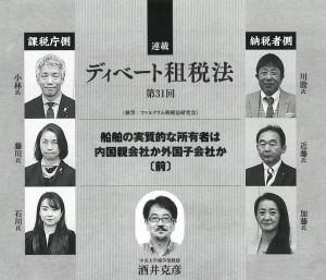 ディベート租税法第31回ご校正ゲラ1
