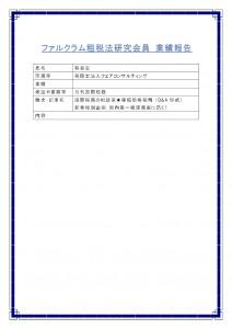 萩谷忠業績報告フォーム1