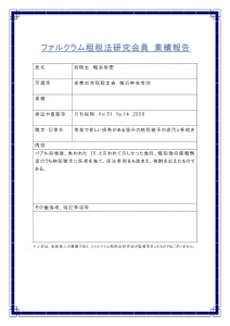 和泉彰宏業績報告フォーム2-001