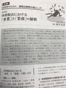 ビジネス法務18巻3号②