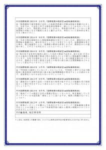 萩谷忠業績報告フォーム3