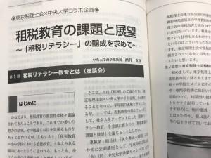 税理61巻2号②