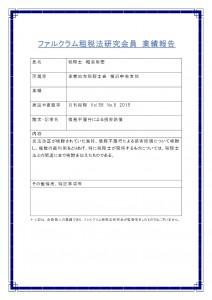 和泉彰宏業績報告フォーム3-001