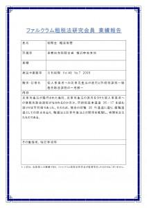 和泉彰宏業績報告フォーム-001
