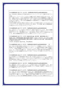 萩谷忠業績報告フォーム2