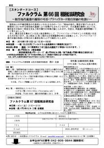 第66回租税法研究会チラシ兼申込書-001