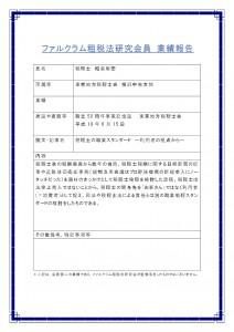 和泉彰宏業績報告フォーム4-001