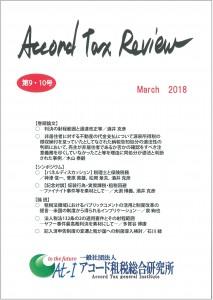 アコード・タックス・レビュー9号 表紙 (1)
