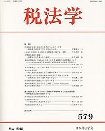 税法学表紙