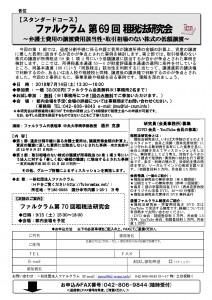 第69回租税法研究会チラシ兼申込書(一般用) (1)-001