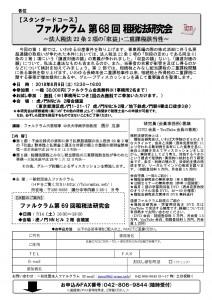 第68回租税法研究会